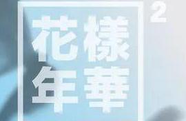 QQ炫舞手游:粉丝们快来认领自家爱豆的歌曲(韩团)!