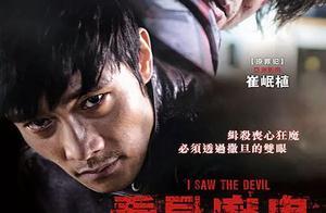 韩国电影《看见恶魔》观后感