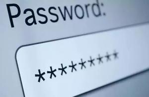 你设置的账户密码真的安全吗?