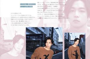 千叶雄大杂志内页,约会场景男友感满满,时尚毛衫衬衣百搭无奇