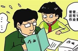 """多省发文叫停""""家长批改作业"""",须由教师完成!"""