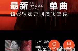 易烊千玺新歌虾米音乐首发试听近400万