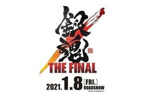 完全新作剧场版《银魂 THE FINAL》将于2021年1月8日上映