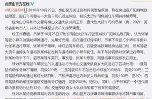 北京房山:网民称被大货车司机别住车辆并持械辱骂 警方通报来了