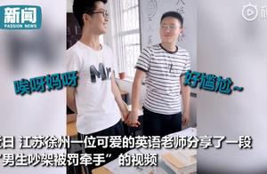 两男生吵架被老师罚牵手,谁先松手谁道歉,网友:教育风向变了