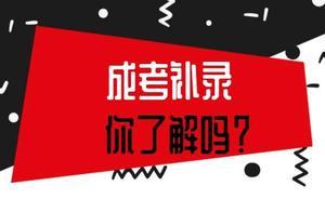 济南市2020年成人高考没有过分数线怎么办?没有录取的怎么办