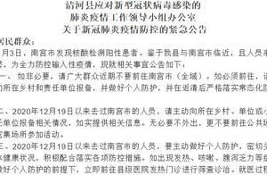 河北清河紧急公告:邻近的南宫市发现核酸检测阳性患者 相关人员主动报备
