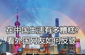 美国知乎: 在中国生活有多糟糕? 国外网友反驳引起热议…