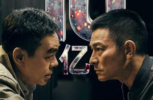 《拆弹专家2》进入十亿俱乐部,然而票房超越《扫毒2》已无望