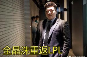重返LPL!BLG官宣前iG教练金晶洙正式加入!钱给到位了?