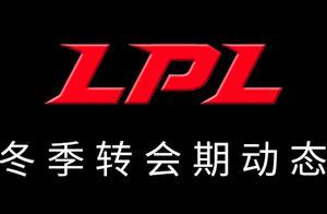 2020LPL冬季转会期动态盘点