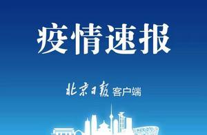 昨日新增本土病例37例:河北33例,辽宁2例,北京1例,黑龙江1例