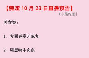 薇娅直播预告10月23号清单