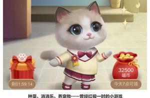 超4亿人云养猫,电商巨头为何偏爱小游戏