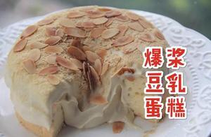 用豆浆做无敌好吃的爆浆豆乳蛋糕!教你做完美戚风蛋糕