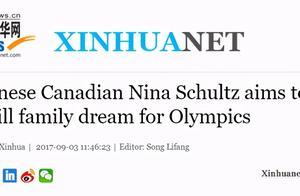 果然,加拿大媒体开始诋毁这个入籍中国的少女了