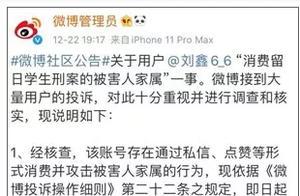 刘鑫微博被封事件反思:比作恶本身更可怕的,是精致的利己主义