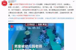 安徽一幼师摔打学生谎称本门夹到,监控画面被曝光,让人心寒