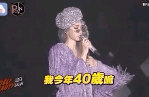 蔡依林在演唱会上,向观众提到自己40岁了。被推上了热搜