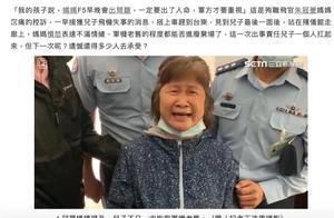 台军殉职飞行员朱冠甍母亲痛哭控诉内幕:F-5早晚会出问题,没有把飞行员的生命当成第一