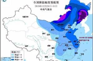 """冷冷冷!天津三预警齐发!猛降8℃+9级阵风!""""跨年寒潮""""来了..."""