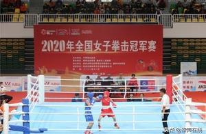 2020年全国女子拳击冠军赛在榆林开赛