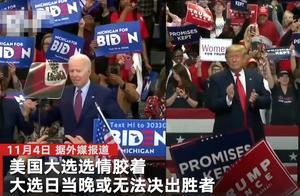 外媒:美国大选日当天无法出结果,悬念究竟在哪里