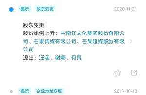 汪涵和何炅,还有谢娜同一天退出了芒果关联的公司。令人疑惑