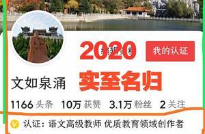 """2020我最开心的一件事:被今日头条认证为""""语文高级教师""""!"""