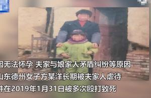 23岁女子因不孕,被丈夫和公婆轮番虐待致死,法院:从轻处罚