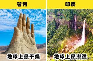 7张对比照片告诉你:我们这个世界所存在的差异是多么巨大