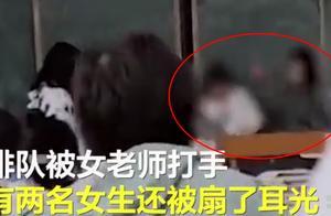 湖北一老师让7名女生排队挨打,在讲台上扇耳光、砸手,教育局:情况属实,涉事教师已停职