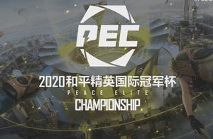 PEC国际冠军杯首日,33上演独狼吃鸡,4AM果然人均雷神