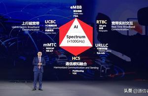 【行业重磅】华为汪涛: 定义5.5G,构建美好智能世界