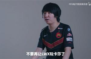 镜头下选手如此真实?FPX最新纪录片,队友互怼,战马自责落泪