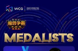 WCG2020个人赛Fly诛月神强势夺冠 FM上演年度最佳2v2