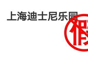 """迪士尼:被工信部通报的""""上海迪士尼乐园""""App 是假的"""