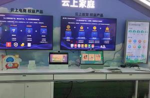 2020中国移动合作伙伴大会,引领智慧家庭发展方向