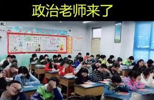 """不同学科版""""老师来了!"""",学生有什么反应?班主任来的时候绝了"""