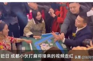小伙去娶媳妇,新娘:打麻将三局两胜赢了我在说。