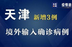 天津新增3例境外输入新冠肺炎确诊病例