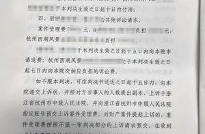 浙大海归女生被害家属起诉景区获赔17万元,家属:希望景区道歉