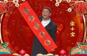 宋小宝压轴辽宁卫视春晚,全场仅四个歌舞节目,不愧是语言类天堂