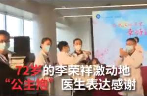 无视距离!武汉一位72岁新冠康复者到南京,将医生公主抱