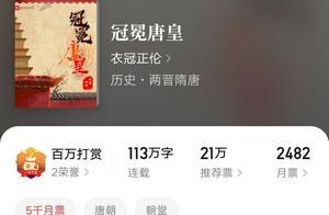 《冠冕唐皇》:书名谐音梗,主角能否扳倒神皇,再现李唐荣耀?