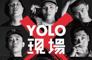 中国说唱音乐节图鉴:YOLO、AYO、MDSK