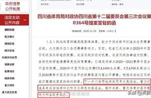 四川重庆联手申办,夏季奥运会有望再来中国,时间节点2032年