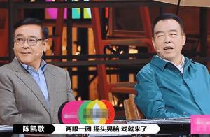 《演员2》陈凯歌怼李诚儒,郭敬明吓到不敢说话,赵薇直言求放过