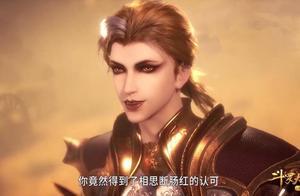 斗罗大陆:3个疑点证明,菊斗罗是武魂殿叛徒,他故意放走的唐三