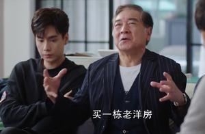 《我的时代你的时代》11-14集预告:吴白带外公相亲碾压对手